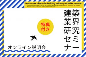 福山市工務店:学生用セミナー